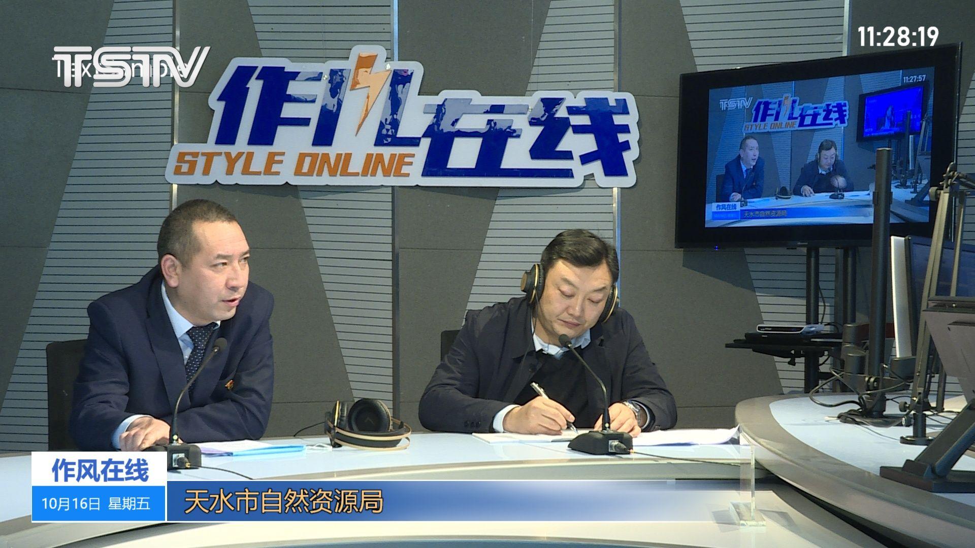 10月16日 fun88乐天堂官网体育市自然资源局上线