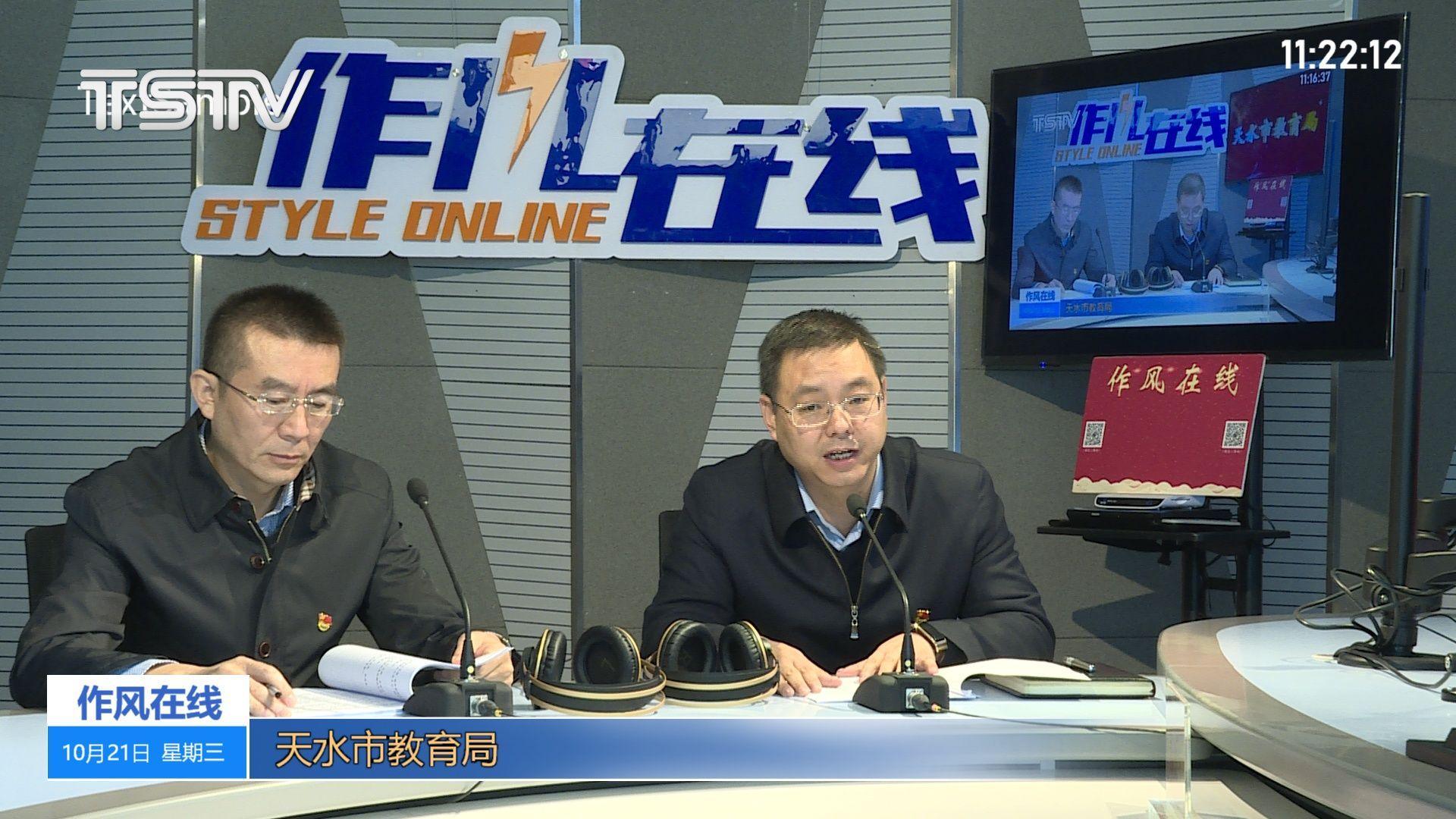 10月21日 fun88乐天堂官网体育市教育局上线