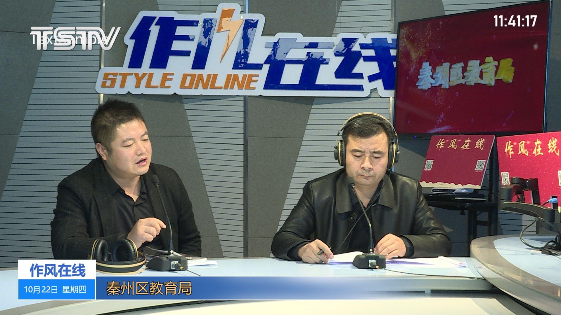 10月22日 秦州区教育局上线