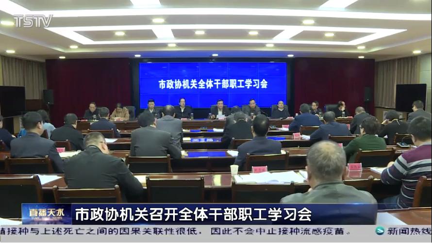 fun88乐天堂官网体育市政协机关召开全体干部职工学习会