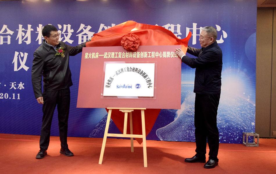 星火机床一武汉理工复合材料设备创新工程中心成立 王锐 吴超仲共同揭牌