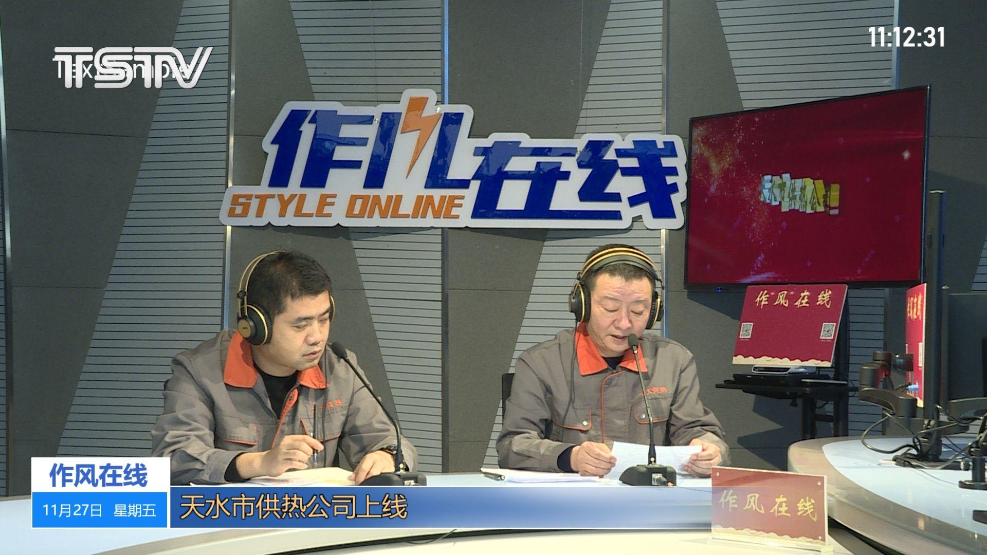 11月27日 fun88乐天堂官网体育市供热公司上线