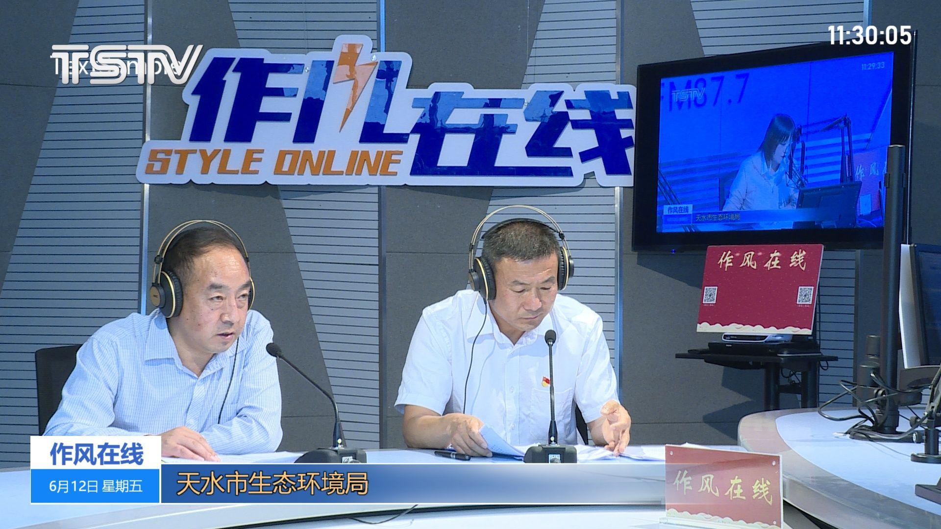6月12日雷竞技官网下载市生态环境局上线