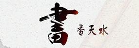 书香fun88乐天堂官网体育