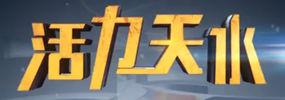 活力fun88乐天堂官网体育