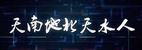 天南地北fun88乐天堂官网体育人