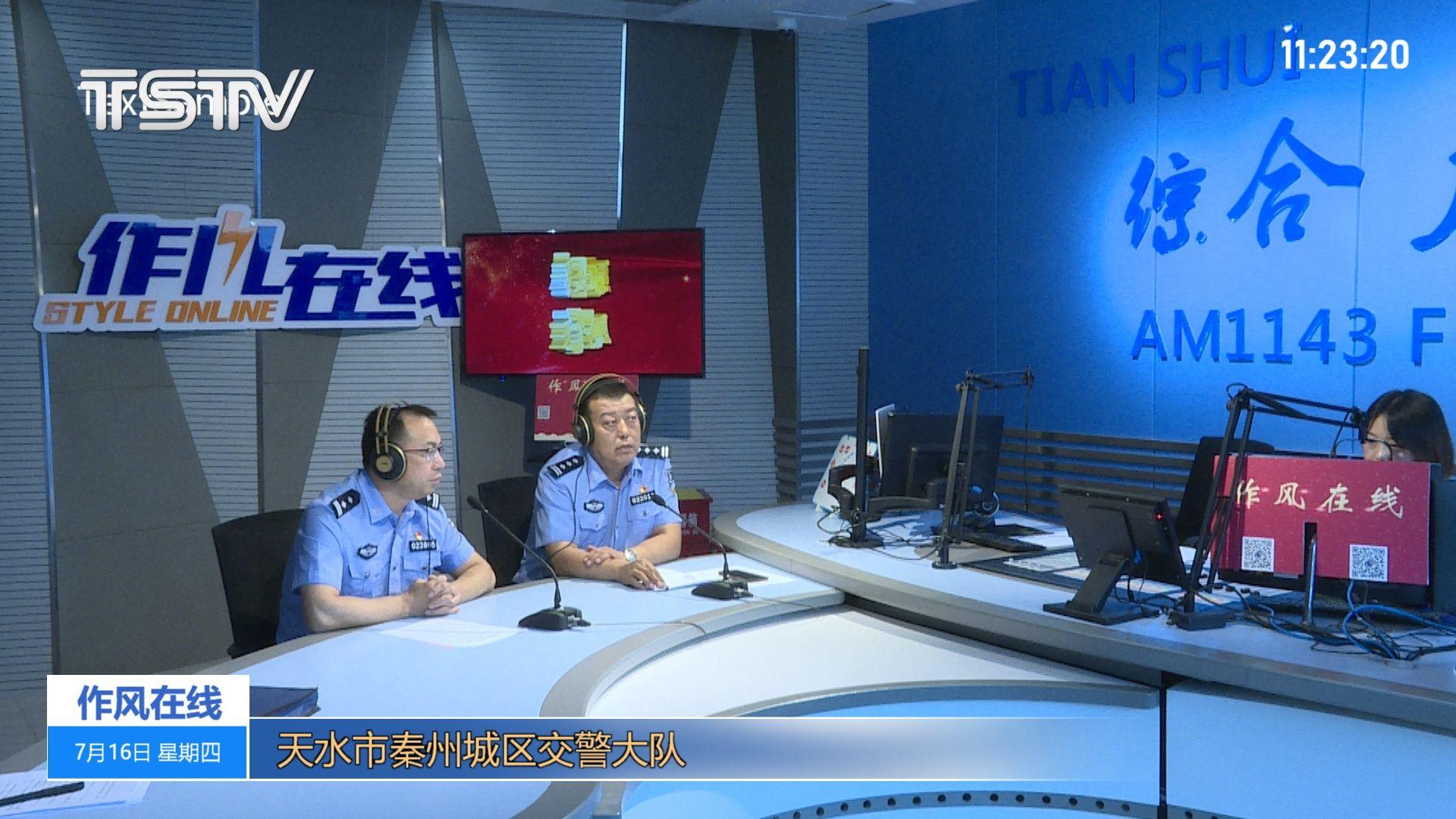 7月16日雷竞技官网下载市秦州城区交警大队上线