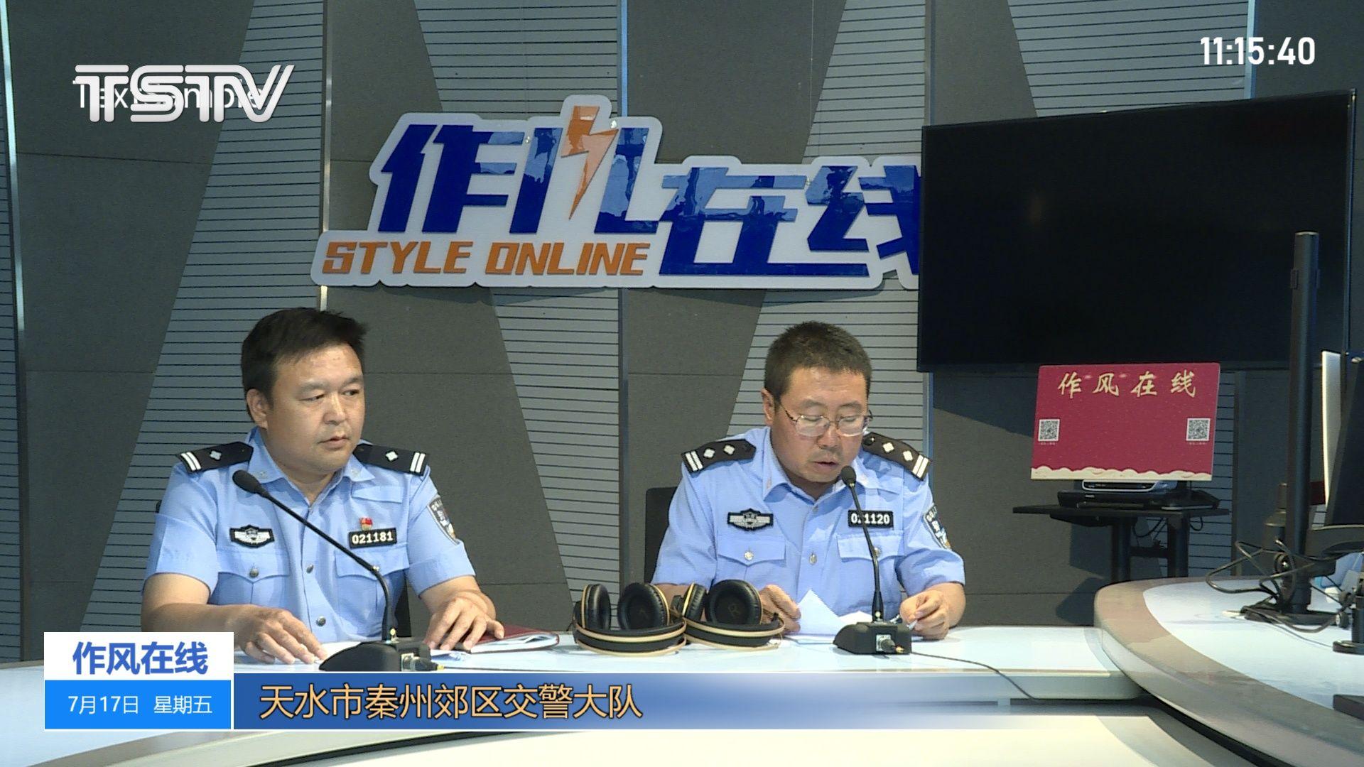 7月17日雷竞技官网下载市秦州郊区交警大队上线