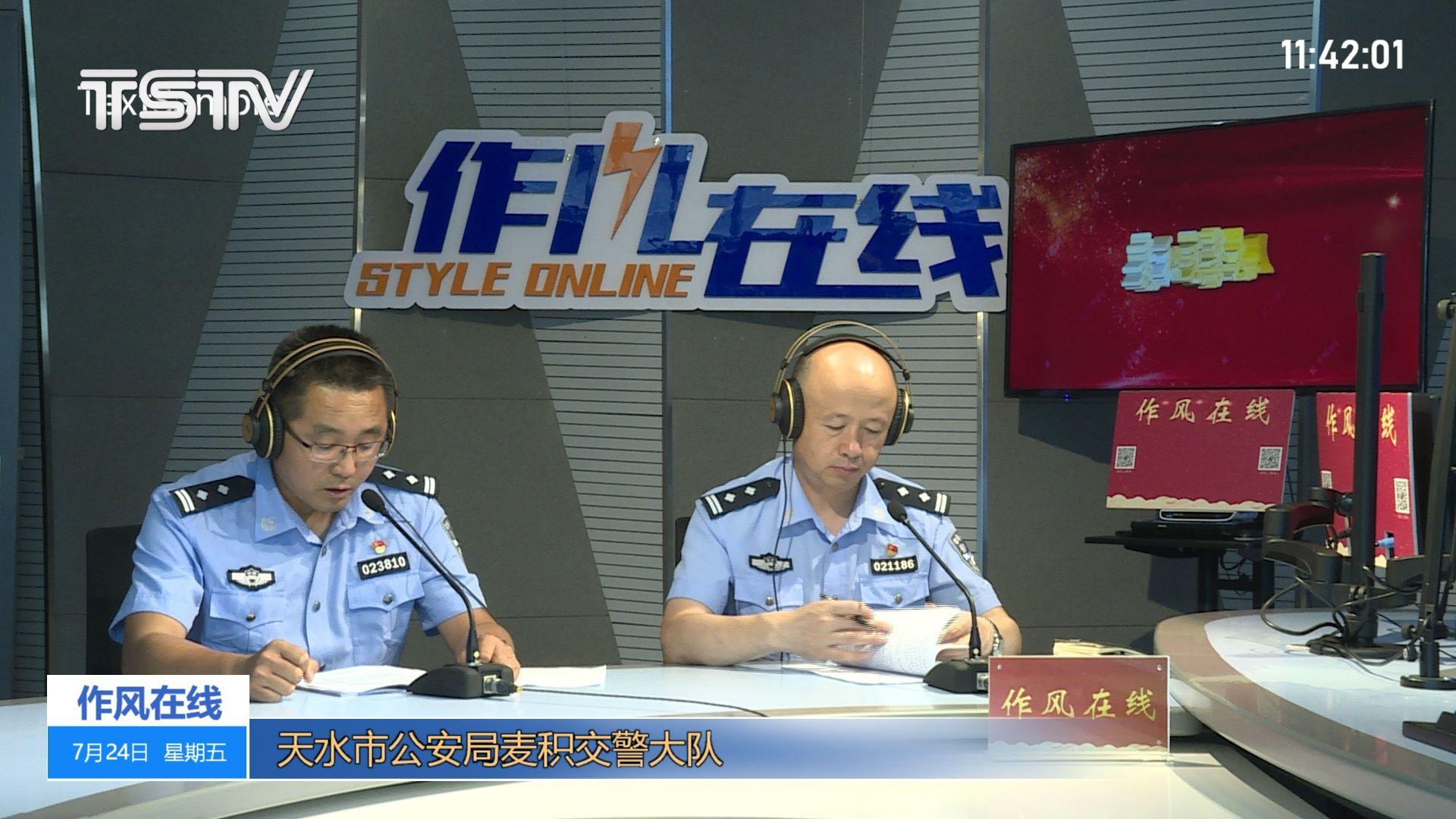 7月24日雷竞技官网下载市公安局麦积交警大队上线