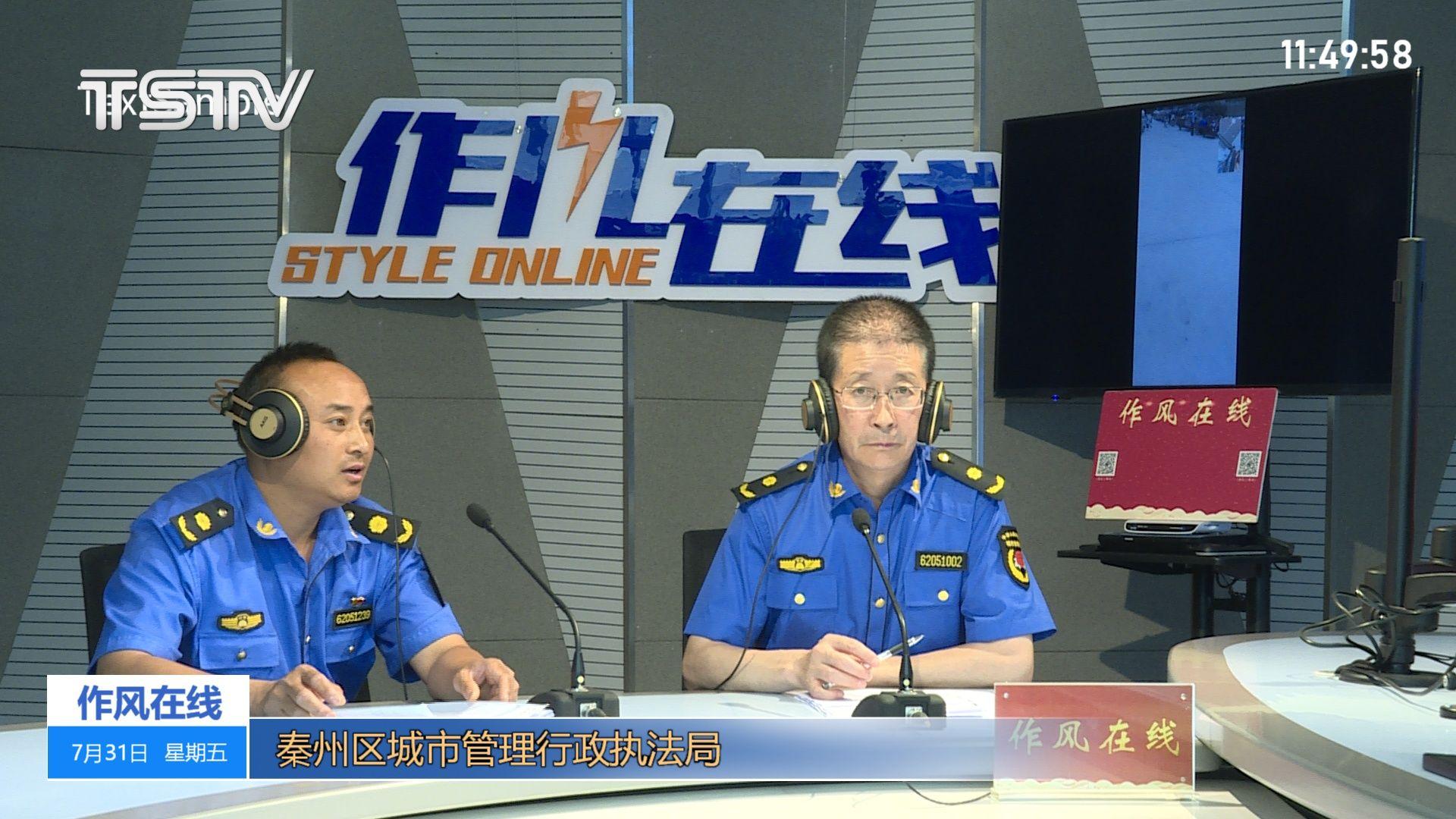 7月31日秦州区城市管理行政执法局上线