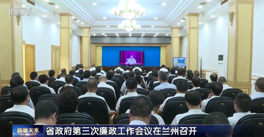 甘肃省政府第三次廉政工作会议在兰州召开