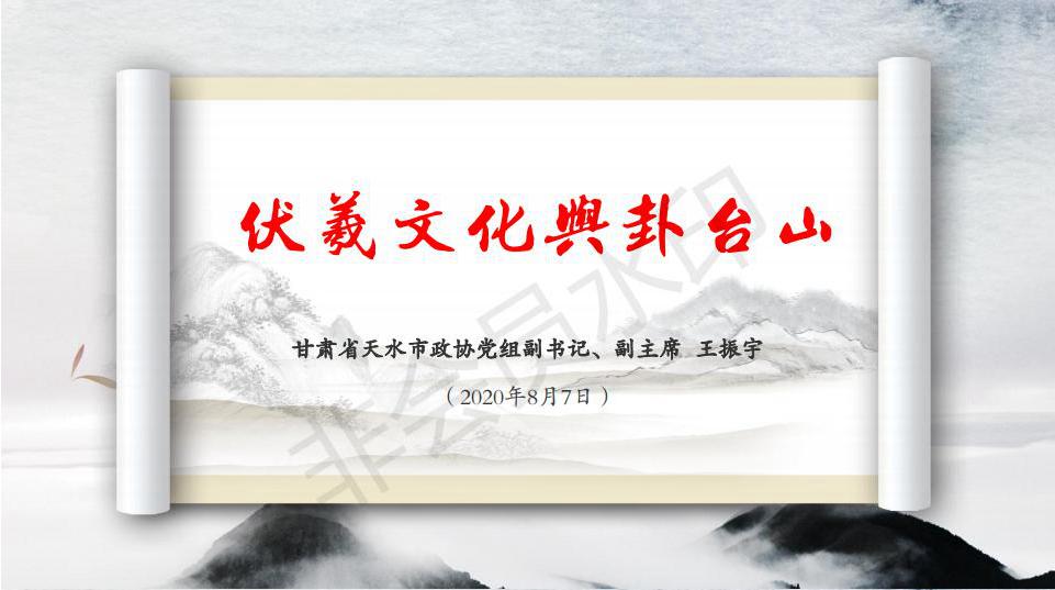 伏羲文化与卦台山