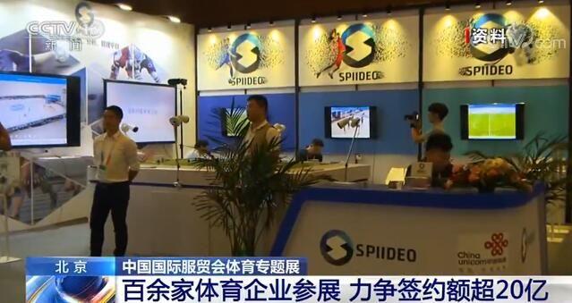 中国国际服贸会体育专题展:百余家体育企业参展 力争签约额超20亿