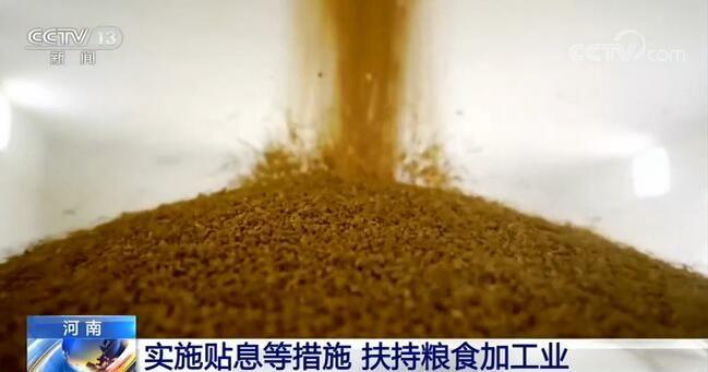 实施贴息等措施 河南省扶持粮食加工业