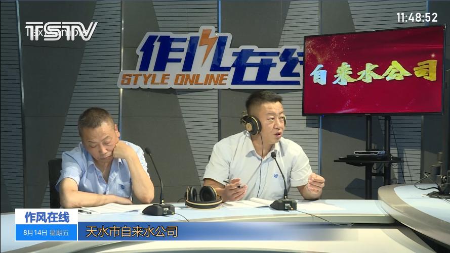 8月14日fun88乐天堂官网体育市自来水公司上线