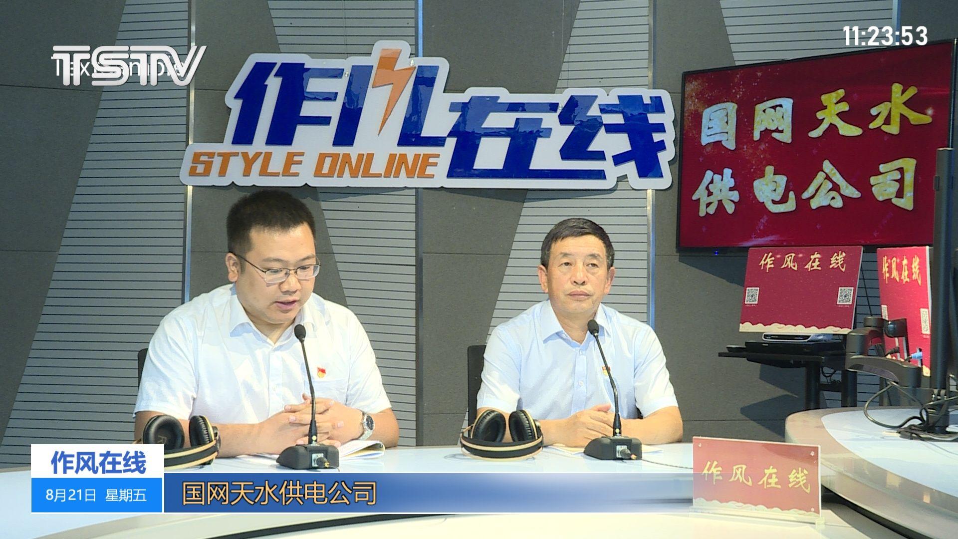8月21日国网fun88乐天堂官网体育供电公司上线