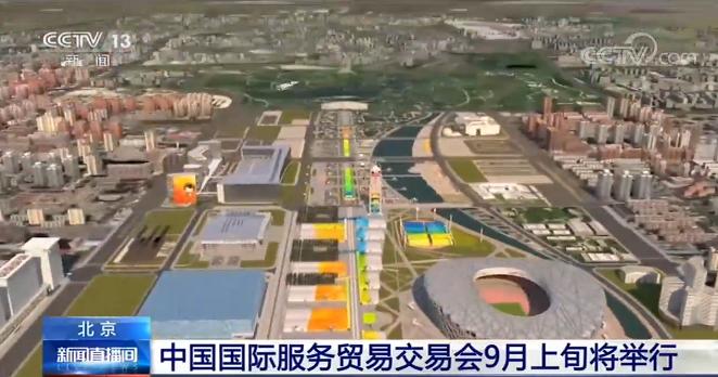 中国国际服务贸易交易会9月上旬将举行 目前正在积极筹备中