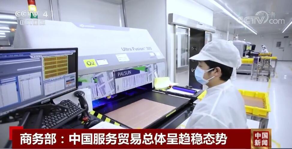 商务部 中国服务贸易总体呈趋稳态势
