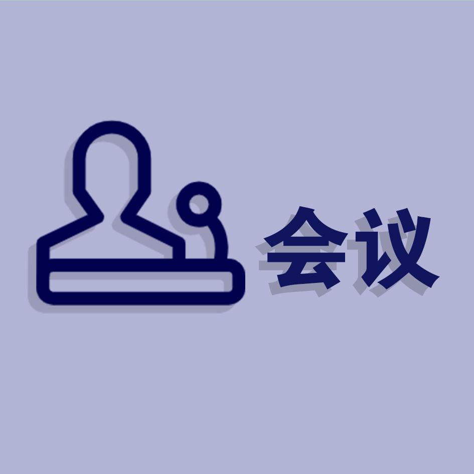 fun88乐天堂官网体育市政府召开第64次常务会议
