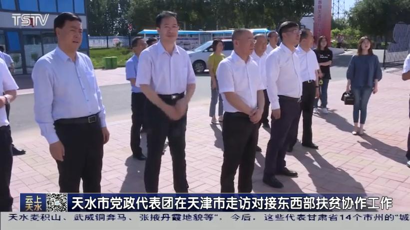 fun88乐天堂官网体育市党政代表团在天津市走访对接东西部扶贫协作工作